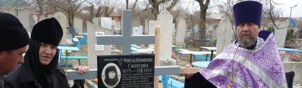 Игумения Иоанна с сестрами почтили подвижницу XX века монахиню Фесалоникию